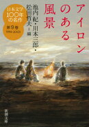 日本文学100年の名作(第9巻(1994-2003))