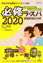 必修ラ・スパ(2020) 看護師国試対策 [ 井上大輔 ]