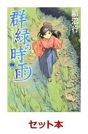 群緑の時雨 1-4巻セット (MFコミックス フラッパーシリーズ) [ 柳沼行 ]