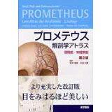 プロメテウス解剖学アトラス 頭頚部/神経解剖第2版