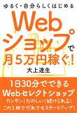 Webショップで月5万円稼ぐ!