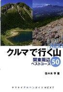 クルマで行く山関東周辺ベストコース50