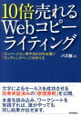 10倍売れるWebコピーライティング コンバージョン率平均4.92%を稼ぐランディングペ [ バズ部 ]