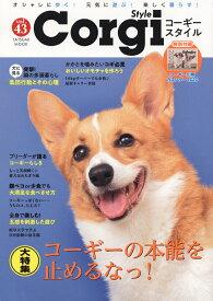 コーギースタイル(Vol.43) (タツミムック)
