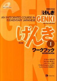 初級日本語「げんき」(1)第2版 an integrated course in e [ 坂野永理 ]