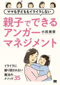 ママも子どももイライラしない 親子でできるアンガーマネジメント [ 小尻 美奈 ]