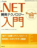 .NET開発テクノロジー入門