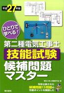 ひとりで学べる!第二種電気工事士技能試験候補問題マスター(平成27年版)