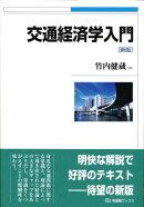 交通経済学入門(新版)