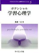 ポテンシャル学習心理学