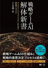 戦略ゲームAI 解体新書 ストラテジー&シミュレーションゲームから学ぶ最先端アルゴリズム [ 三宅 陽一郎 ]