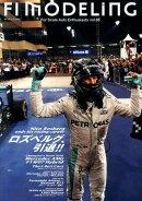 F1モデリング(vol.66)