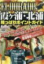 DVD>ELDORADO霞ケ浦・北浦陸っぱりポイントガイド (<DVD>) [ 草深幸範 ]