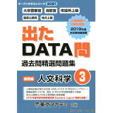 出たDATA問過去問精選問題集(3(2021年度)) 人文科学基礎編 (オープンセサミシリーズ)
