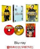 【先着特典】ザ・ファブル 豪華版(初回限定生産)(オリジナルクリアファイル付き)【Blu-ray】