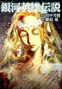 銀河英雄伝説 4 (ヤングジャンプコミックス) [ 藤崎 竜 ]