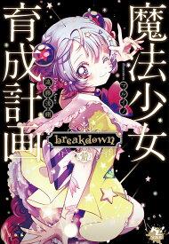 魔法少女育成計画 breakdown (前) (このライトノベルがすごい!文庫) [ 遠藤 浅蜊 ]