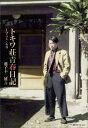 トキワ荘青春日記 1954-60 [ 藤子不二雄A ]