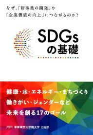 SDGsの基礎 なぜ、「新事業の開発」や「企業価値の向上」につなが [ 白田範史 ]