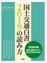 国土交通白書2019の読み方 [ 堀 与志男 ]