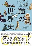 猫の世界史