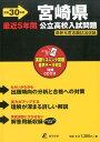 宮崎県公立高校入試問題(平成30年度) リスニングCD付き