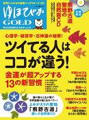 『ゆほびかGOLD』vol.35