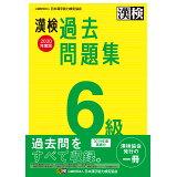 漢検過去問題集6級(2020年度版)