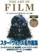 【バーゲン本】THE ART OF FILM 第1号 スター・ウォーズ篇