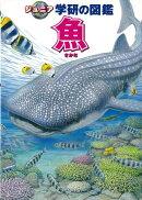 【バーゲン本】魚ージュニア学研の図鑑