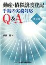 動産・債権譲渡登記手続の実務対応Q&A全訂版 [ 伊藤隆(法務) ]