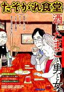 たそがれ食堂(vol.12)