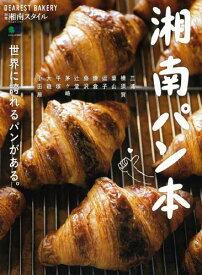 湘南パン本 (エイムック 別冊湘南スタイルmagazine)