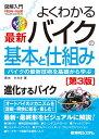 図解入門よくわかる最新バイクの基本と仕組み第3版 (How-nual Visual Guide Book) [ 青木タカオ ]