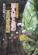 【謝恩価格本】屋久杉と花の不思議な物語
