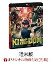 【楽天ブックス限定先着特典】キングダム ブルーレイ&DVDセット(通常版)(A3ポスター6枚セット付き)【Blu-ray】 [ 山崎…