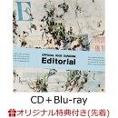 【楽天ブックス限定先着特典】【楽天ブックス限定 配送パック(ポスト投函サイズ)】Editorial (CD+Blu-ray)(クリア…