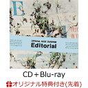【楽天ブックス限定先着特典】【楽天ブックス限定 配送パック(ポスト投函サイズ)】Editorial (CD+Blu-ray)(クリアポ…