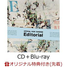 【楽天ブックス限定先着特典】【楽天ブックス限定 配送パック(ポスト投函サイズ)】Editorial (CD+Blu-ray)(クリアポーチ(縦180×横240(mm))) [ Official髭男dism ]