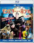 モンスター・ホテル IN 3D【Blu-ray】