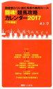 闘魂!競馬攻略カレンダー(2017 下半期編) 開催替わりに読む馬券の絶対ルール (競馬ベスト新書) [ 水上学 ]