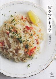 ピラフとドリア (料理の本棚) [ 坂田阿希子 ]