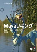 Maya リギング 改訂版
