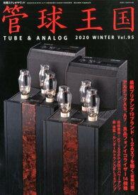 別冊ステレオサウンド 季刊管球王国 Vol.95(冬)
