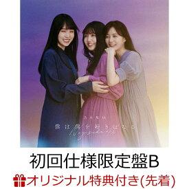 【楽天ブックス限定先着特典】僕は僕を好きになる (初回仕様限定盤 CD+Blu-ray Type-B)(ポストカード(楽天ブックス絵柄ーType D)) [ 乃木坂46 ]
