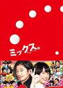 ミックス。 豪華版Blu-ray【Blu-ray】 [ 新垣結衣 ]