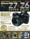 ニコンZ7&Z6スーパーブック (学研カメラムック) [ CAPA編集部 ]