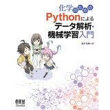 化学のためのPythonによるデータ解析・機械学習入門