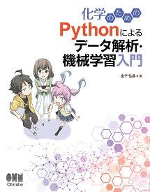 化学のためのPythonによるデータ解析・機械学習入門 [ 金子 弘昌 ]