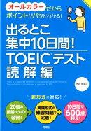 出るとこ集中10日間!TOEIC(R)テスト読解編